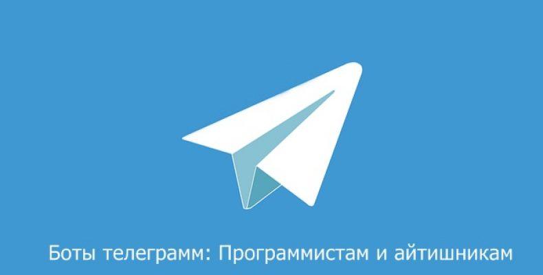 Боты телеграмм программистам и айтишникам