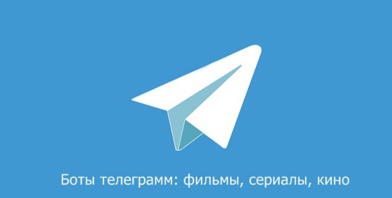 Боты телеграмм: фильмы, сериалы, кино