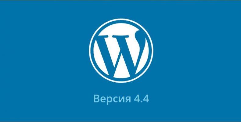 WordPress 4.4 — обновление, что нового? 8 новых фишек