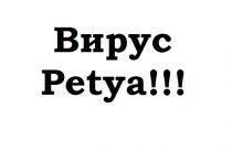 Вирус Petya: как защитить компьютер