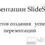 Презентации slideshare — совершенству нет предела!