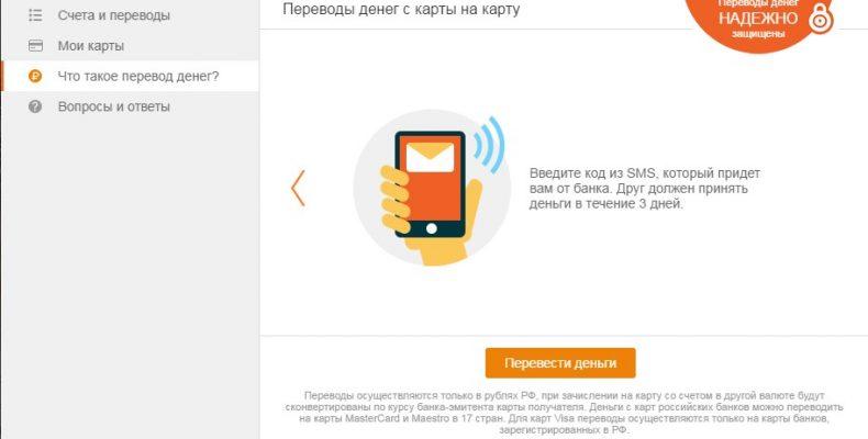 Денежные переводы в Одноклассниках