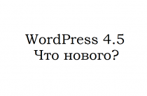 WordPress 4.5 — что нового?
