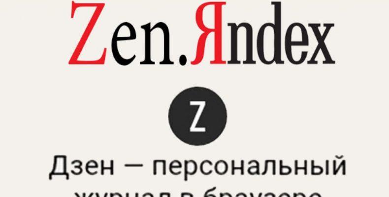 Яндекс Дзен новости: как смотреть, читать ленту онлайн, как настроить, как отключить