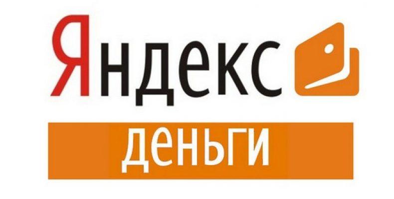 Яндекс.Деньги: 4 важных вопроса